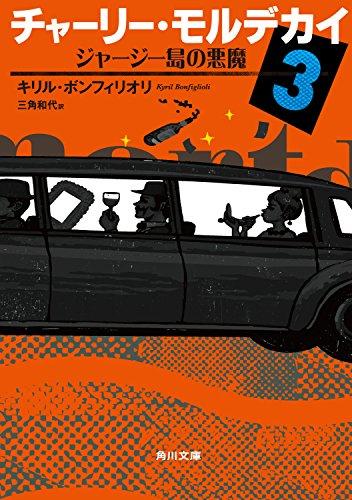 チャーリー・モルデカイ 3 ジャージー島の悪魔 (角川文庫)