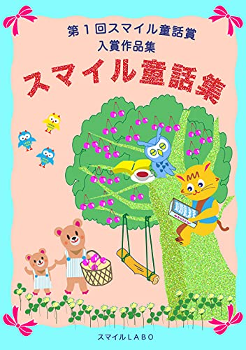 Collection of fairy tales at smile: 1st prize-winning work collection (Japanese Edition)