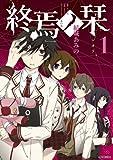 終焉ノ栞 1 (MFコミックス ジーンシリーズ)