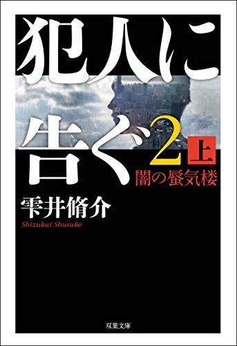 犯人に告ぐ2 (上) 闇の蜃気楼 (双葉文庫)
