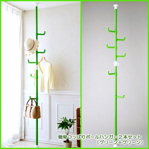 簡単つっぱりポールハンガー2本セット(グリーン+グリーン)
