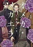 オメガ・メガエラ 分冊版(1) (ITANコミックス)