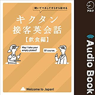 『キクタン接客英会話【飲食編】』のカバーアート