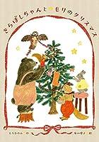 きらぼしちゃんともりのクリスマス
