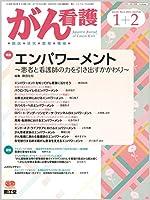 がん看護 2017年 01 月号 [雑誌]
