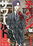 チェンジザワールド 今日から殺人鬼 1 (BUNCH COMICS)