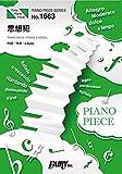ピアノピースPP1663 思想犯 / ヨルシカ (ピアノソロ・ピアノ&ヴォーカル)〜3rdアルバム『盗作』収録曲 (PIANO PIECE SERIES)