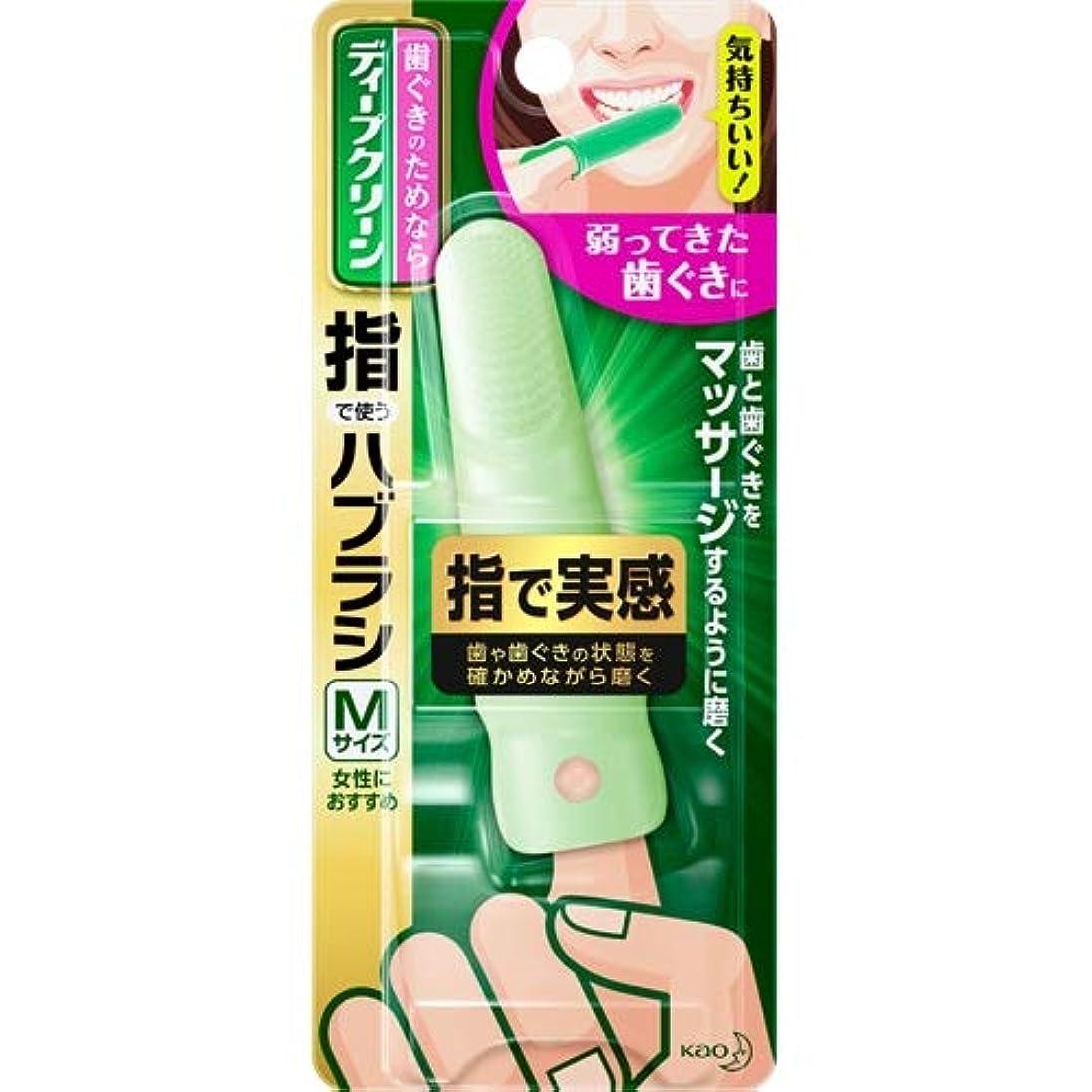 ネズミ敵意バルクディープクリーン 指で使うハブラシ Mサイズ (女性におすすめサイズ)
