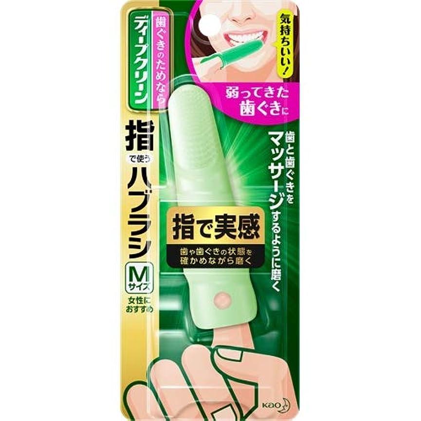 怒る掘る重々しいディープクリーン 指で使うハブラシ Mサイズ (女性におすすめサイズ)