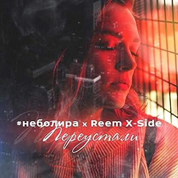 Переустали (feat. Reem X-side)