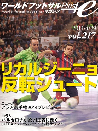 World Futsal Magazine Plus Vol217: Shoot of reversal by Ricardinho / European champions FC Barcelona Alusport for the second time...