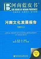 河南文化发展报告(2011)