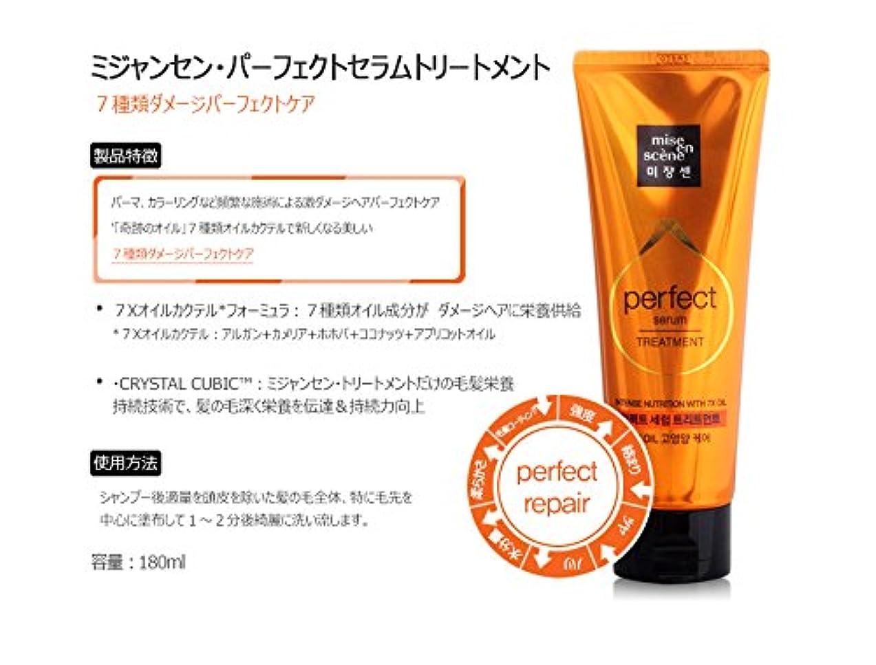 座標滴下ブレーキ[miseenscene]perfect serum treatment 180ml