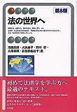 法の世界へ 第8版 (有斐閣アルマ > Interest)