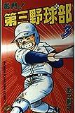 名門!第三野球部 3 (少年マガジンコミックス)