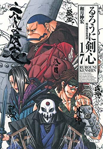 るろうに剣心 完全版 17 (ジャンプコミックス)