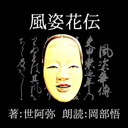 『風姿花伝』のカバーアート