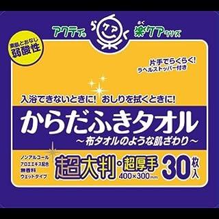 【まとめ買い】アクティ からだふきタオル 超大判・超厚手 30枚 ×2セット