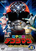 [メーカー特典あり]電子戦隊デンジマン DVD COLLECTION VOL.1(Amazon.co.jp特典:デカジャケット+デカ缶バッジ)