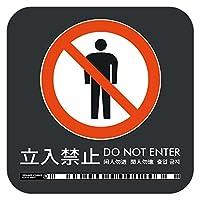 【屋外用】【2枚入り】【新JIS安全色】多言語標識「立入禁止(グレー)」- 150x150mm/5言語/新JIS対応/スマホ連携 駅も手掛けるデザイン会社のサインステッカー