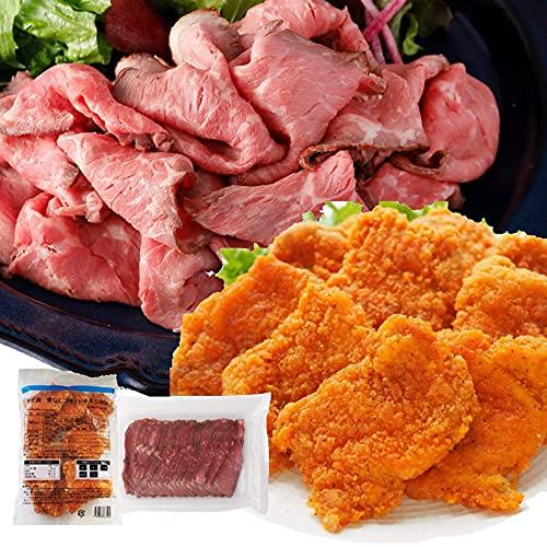 [スターゼン] ローストビーフ 骨なし フライドチキン 1.3kg セット 業務用 肉 大容量 冷凍食品 牛肉 鶏肉 チキン お肉 詰め合わせ 食品 ギフト