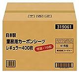 コーチョー 日本製業務用カーボンシーツ レギュラー 増量 416枚