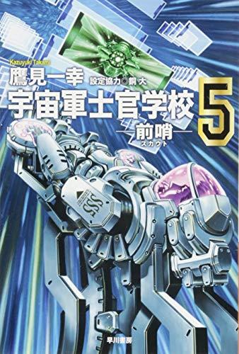 宇宙軍士官学校 -前哨-5 (ハヤカワ文庫JA)