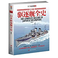 The Complete History of Japanese Destroyers(Chinese Edition)