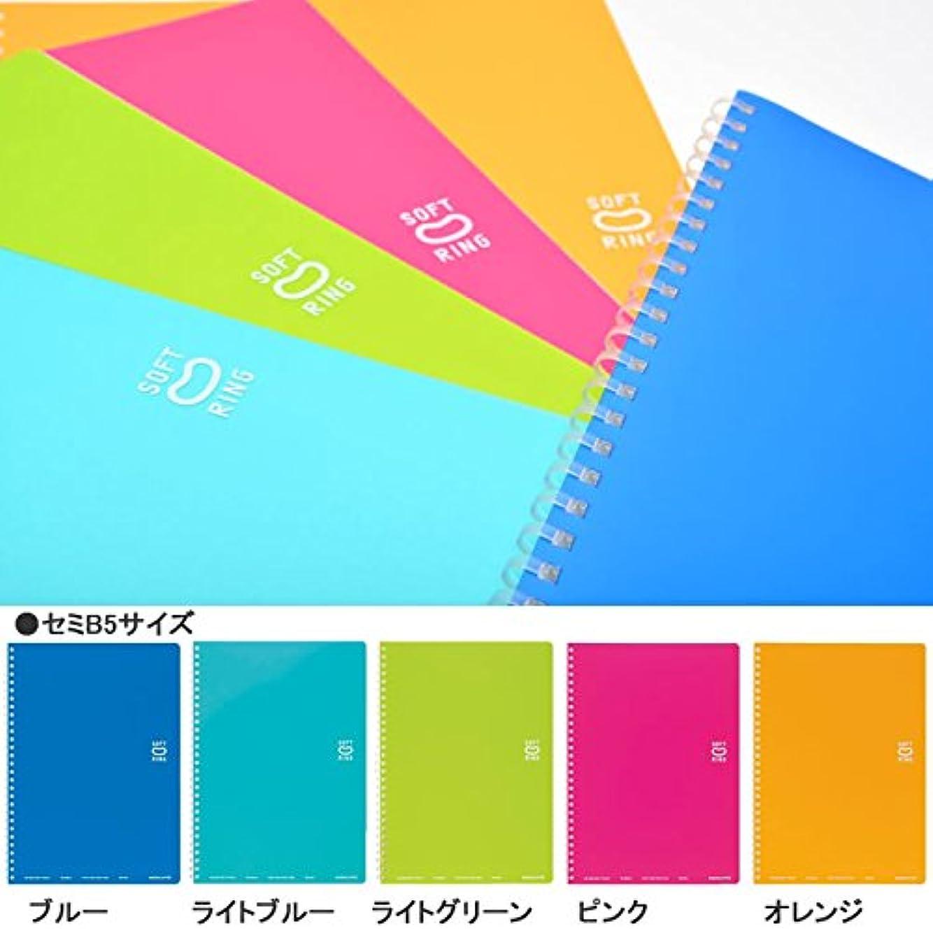 コクヨ ソフトリングノート ドット入り罫線 セミB5 5色 5冊セット