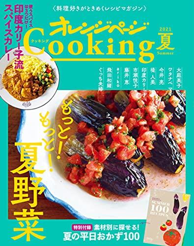 2021オレンジページCooking夏「もっと! もっと! 夏野菜」