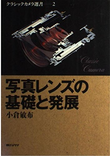 写真レンズの基礎と発展 (クラシックカメラ選書)