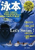 泳本―基本から4泳法マスターまで (B・B MOOK 678 スポーツシリーズ NO. 550)