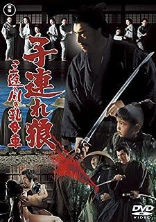 子連れ狼 三途の川の乳母車 <東宝DVD名作セレクション>