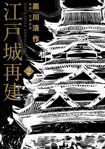 江戸城再建 (2) (ビッグ コミックス)