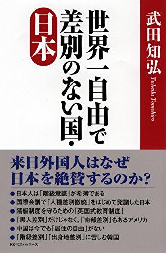 世界一自由で差別のない国・日本