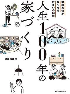人生100年の家づくり