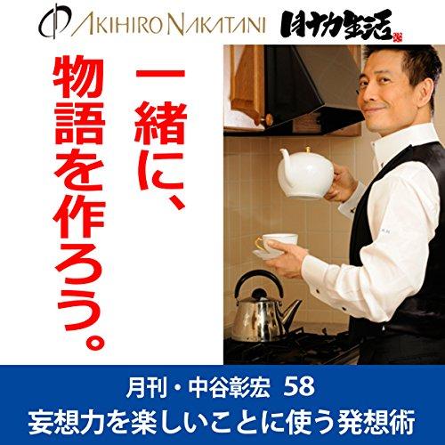 『月刊・中谷彰宏58「一緒に、物語を作ろう。」――妄想力を楽しいことに使う発想術』のカバーアート