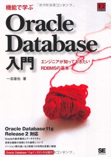 機能で学ぶOracle Datebase入門 (DB Selection)