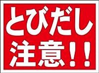 シンプル看板「とびだし注意!!」屋外可