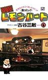 BARレモン・ハート : 6 (アクションコミックス)