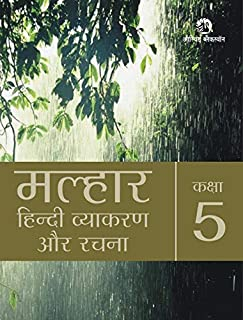 Malhaar Hindi Vyakaran Aur Rachna Book 5