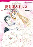愛を運ぶドレス マジック・ウエディングドレス (ハーレクインコミックス)