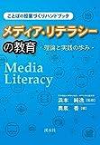 メディア・リテラシーの教育 (ことばの授業づくりハンドブック)