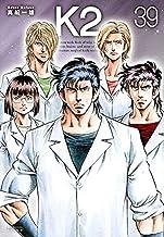 K2 コミック 1-39巻セット