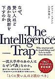 The Intelligence Trap(インテリジェンス・トラップ) なぜ、賢い人ほど愚かな決断を下すのか
