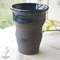 松助窯 フリーカップ 黒ミカゲ なまこ釉ウェーブ 手押しろくろ目 和食器 陶器 食器 うつわ 美濃焼 おうち