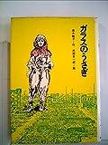 ガラスのうさぎ (1977年) (現代・創作児童文学)