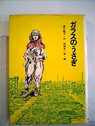 ガラスのうさぎ (1977年) (現代・創作児童文学)の詳細を見る