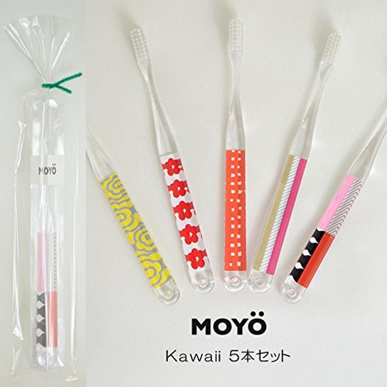 高潔なお意欲MOYO モヨウ 歯ブラシ kawaii5本 プチ ギフト セット_562302-kawaii 【F】,kawaii5本セット