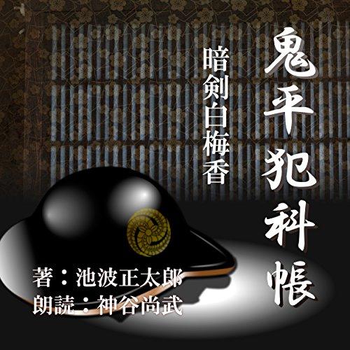 『暗剣白梅香 (鬼平犯科帳より)』のカバーアート